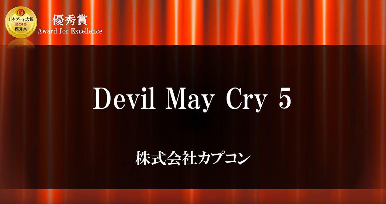 日本ゲーム大賞2019  優秀賞 デビルメイクライ