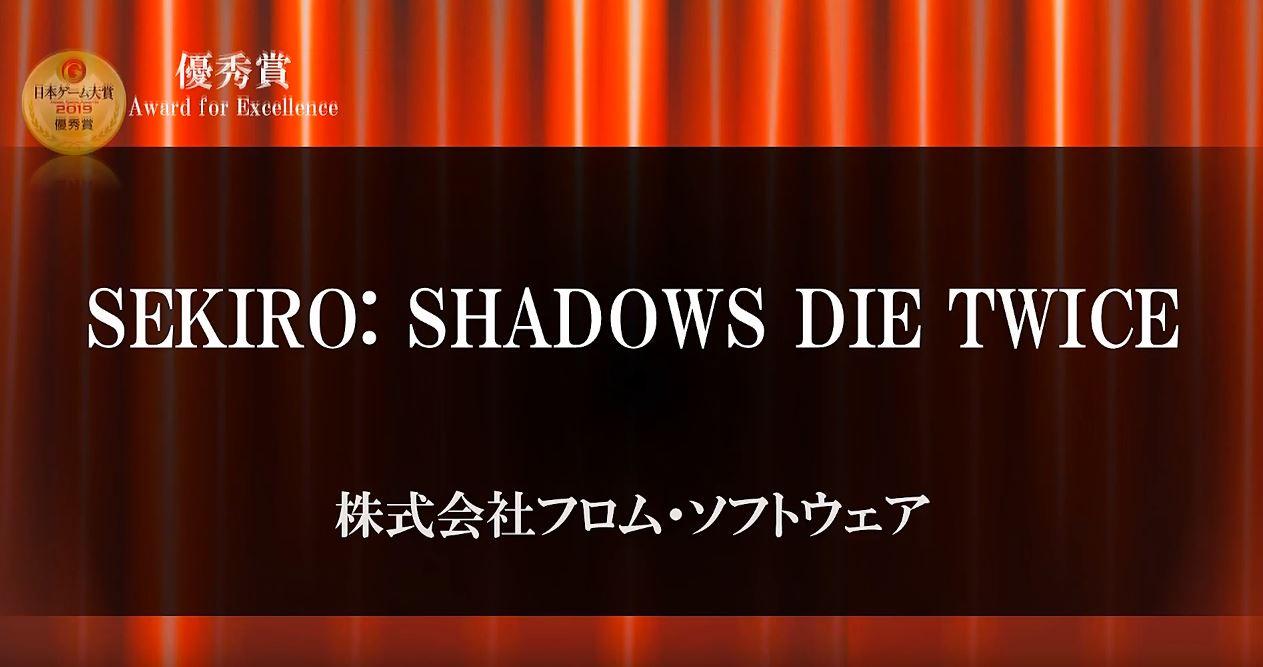 日本ゲーム大賞2019  優秀賞 SEKIRO:SHADOWS DIE TWICE