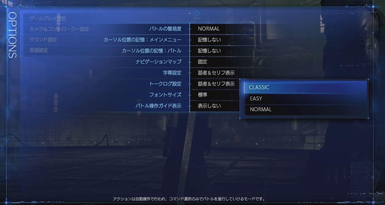 FF7Rオプション画面