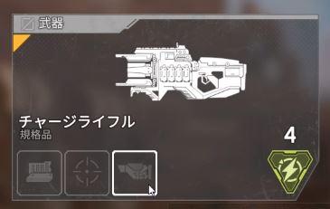 新武器:チャージライフル