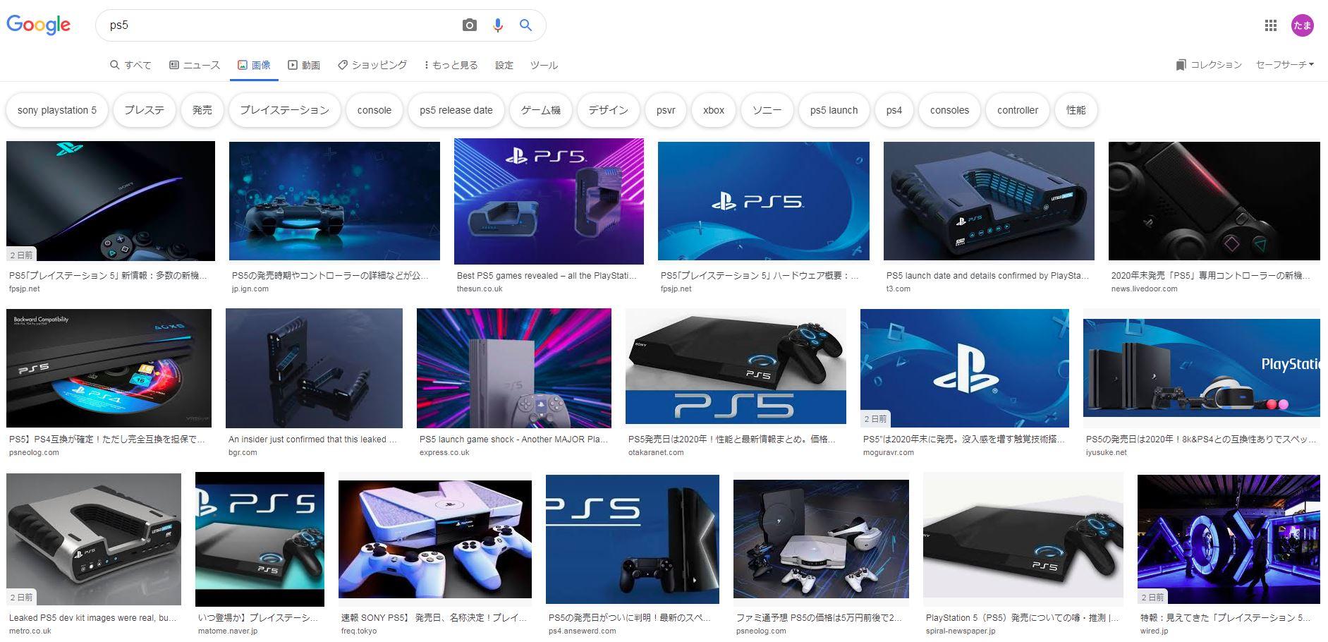 PS5検索画像(リーク)