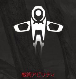 クリプトバッシブアビリティ/スパイドローン