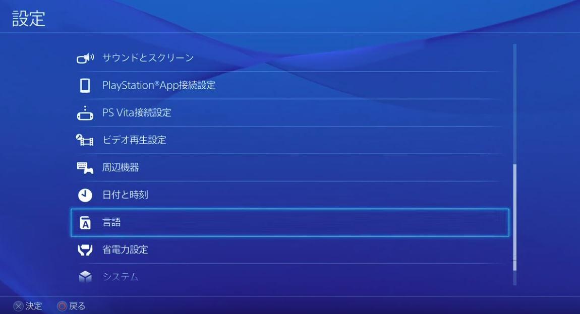 PS4 設定画面