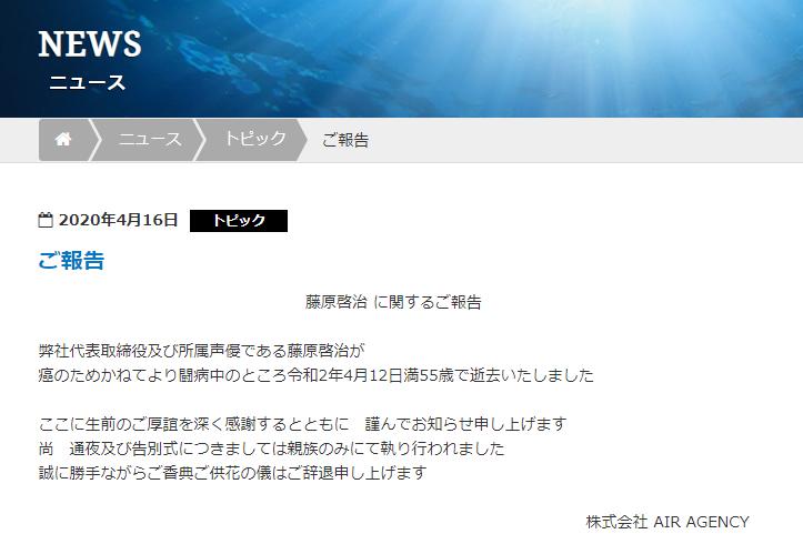2020年4月12日、声優の藤原啓治さんが55歳でガンにより、お亡くなり