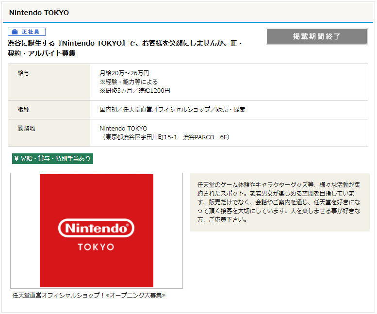 Nintendo Tokyo アルバイト正社員募集