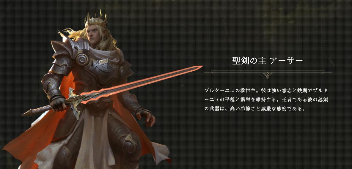 ブラックホライズン 聖剣の主アーサー