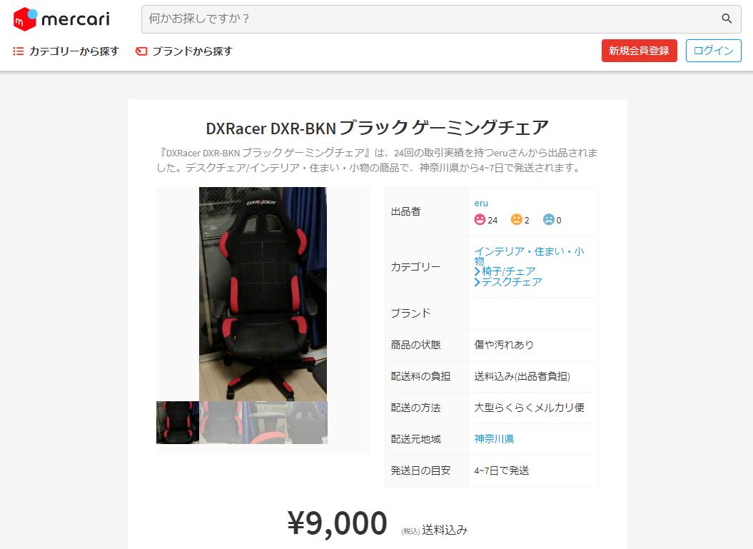 メルカリで「DXRacer DXR-BKN ブラック ゲーミングチェア」が9,000円