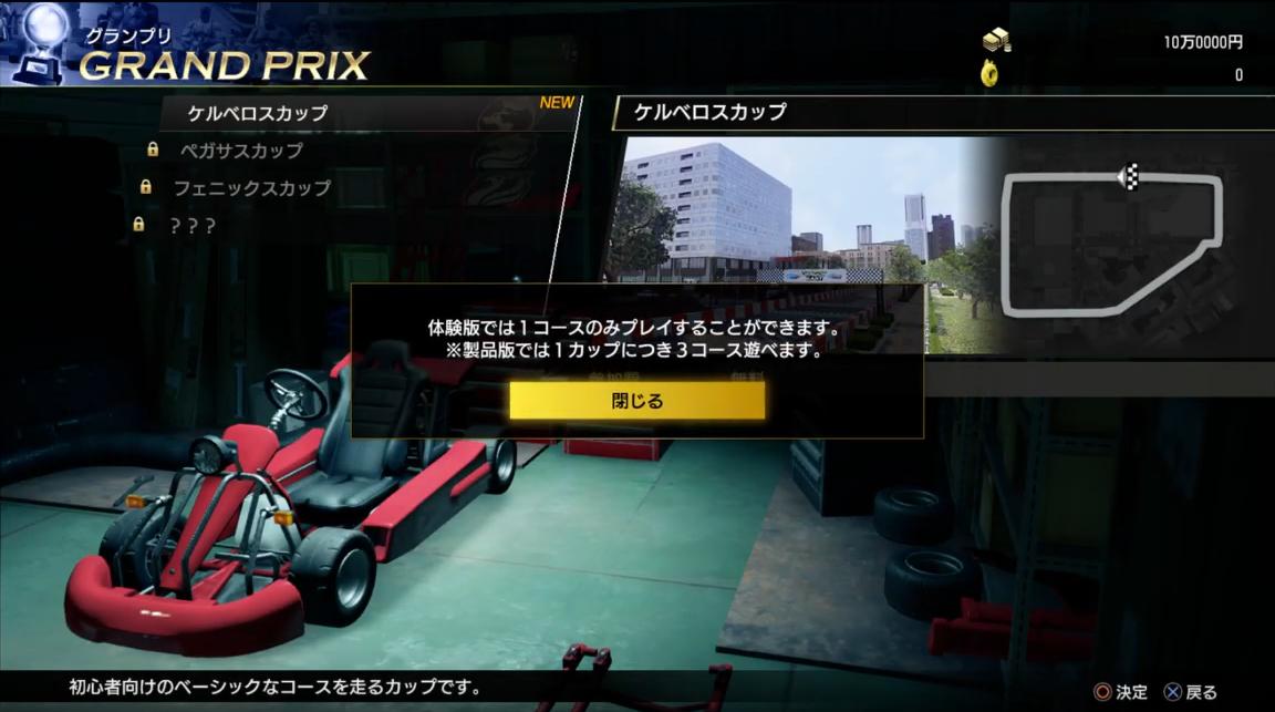 ドラゴンカート カップ選択画面