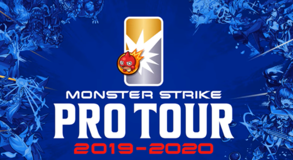 モンストプロツアー2019‐2020