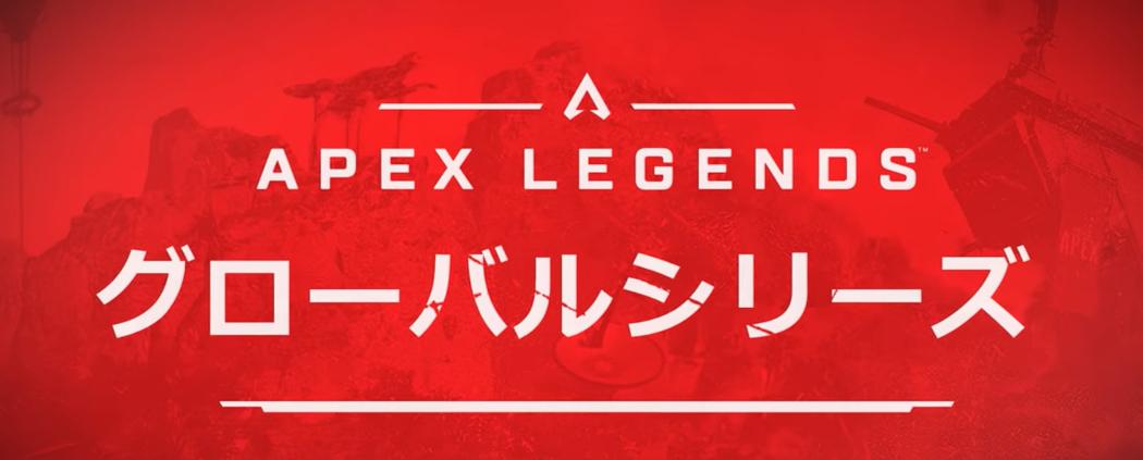Apexlegends グローバルシリーズ