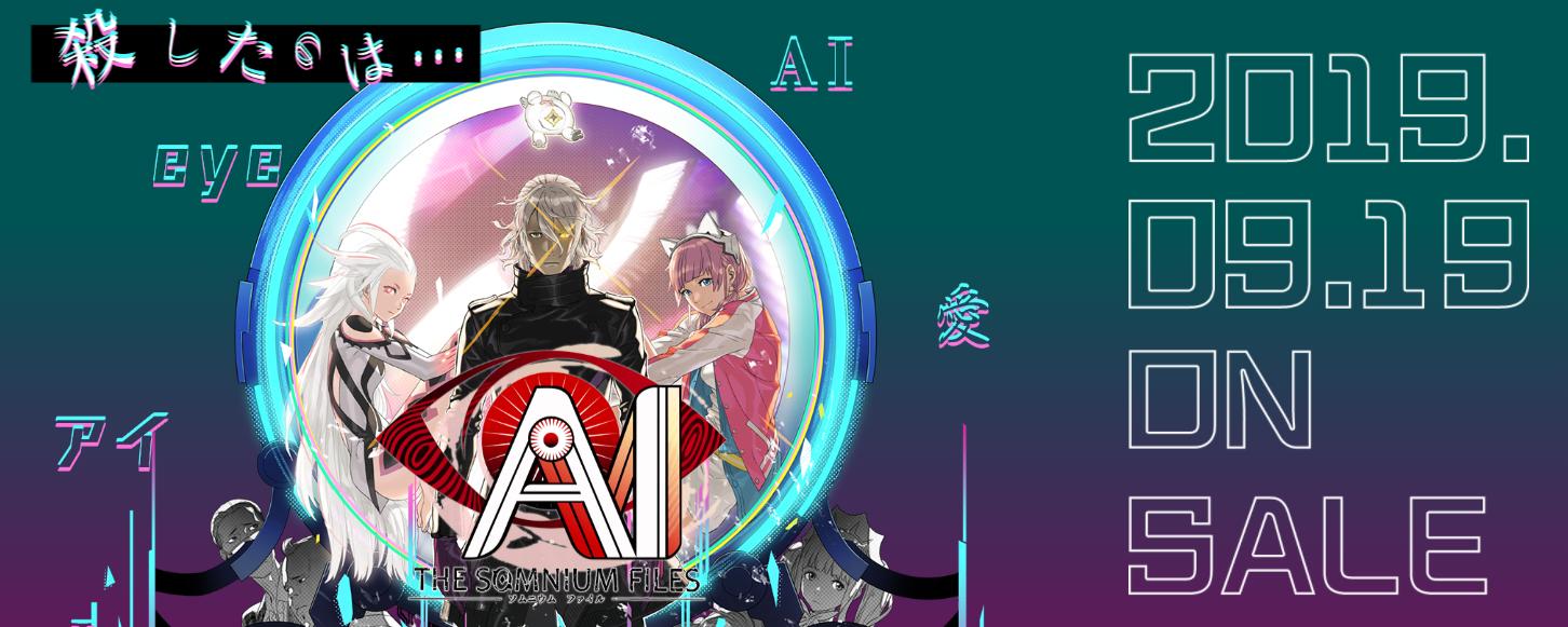 PS4版「AI ソムニウムファイル」