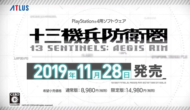PS4「十三機兵防衛圏」
