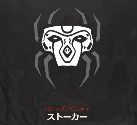 バッシブアビリティ/ストーカー