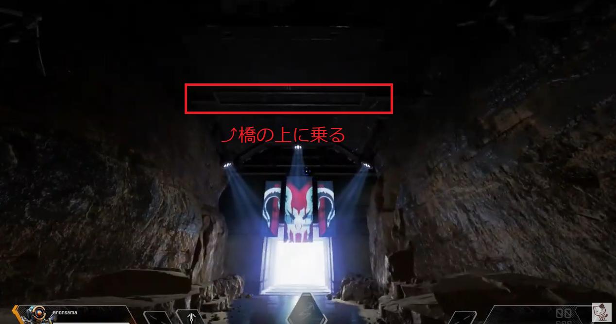 Apex 洞窟の入り口付近にある小さな橋の上に乗る