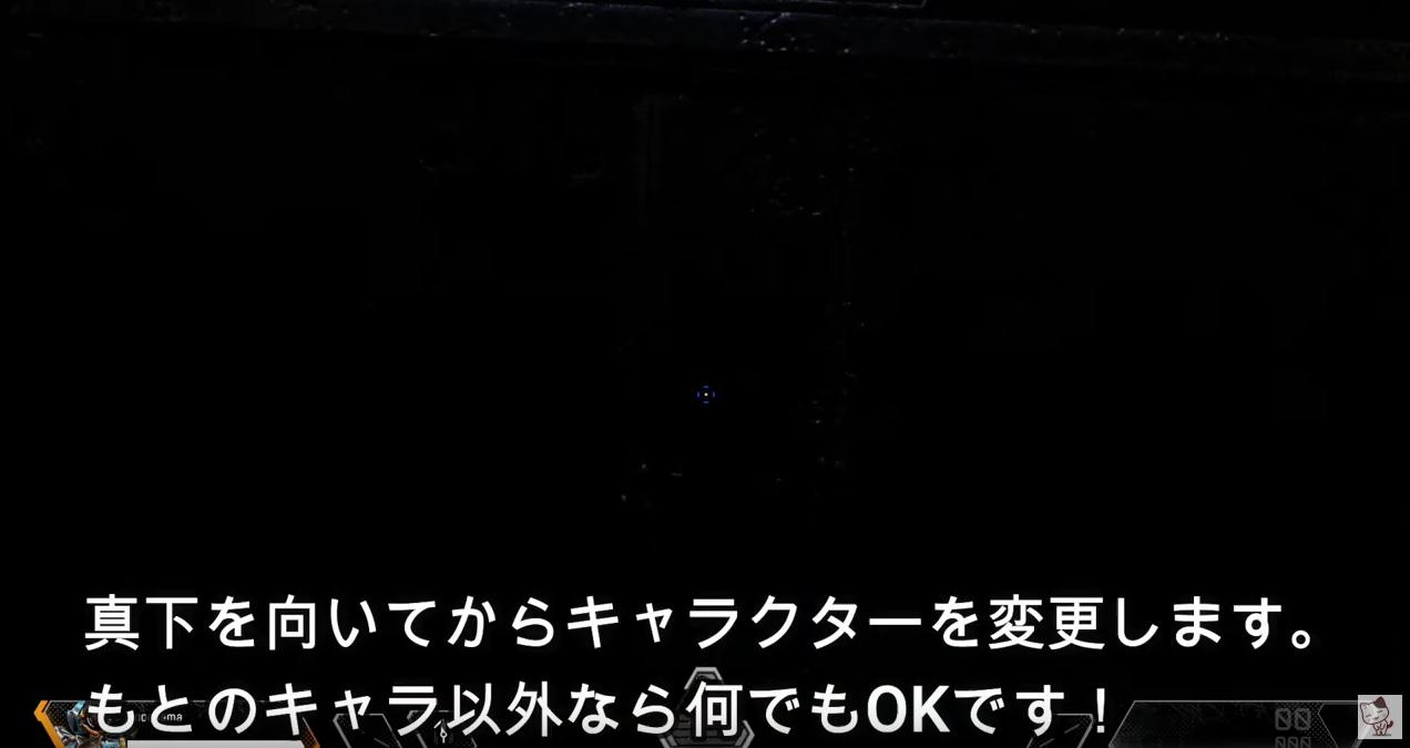 Apex 真下を向いたままキャラクター(レジェンド)を変更