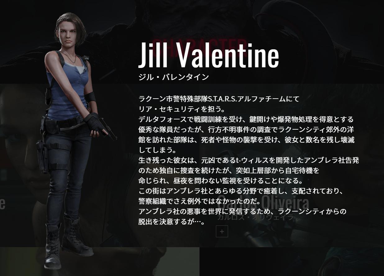 ジルバレンタインre3