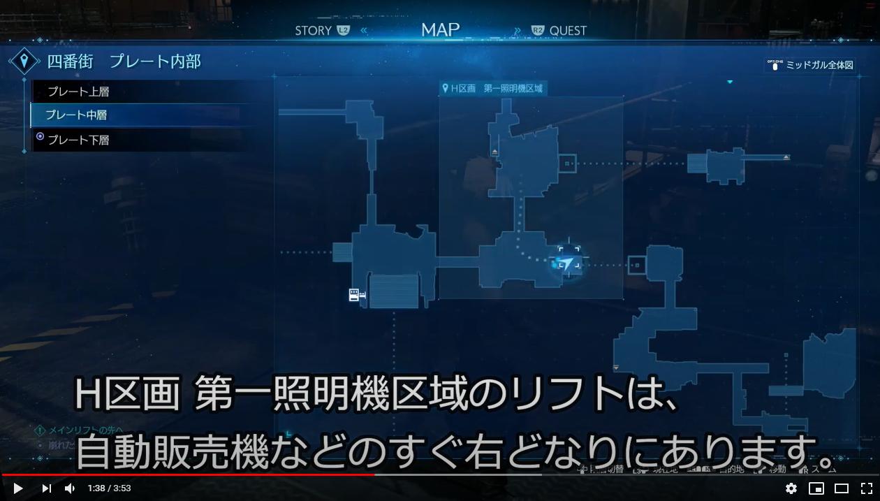 FF7リメイク EXクエスト「崩れた通路の先」攻略手順