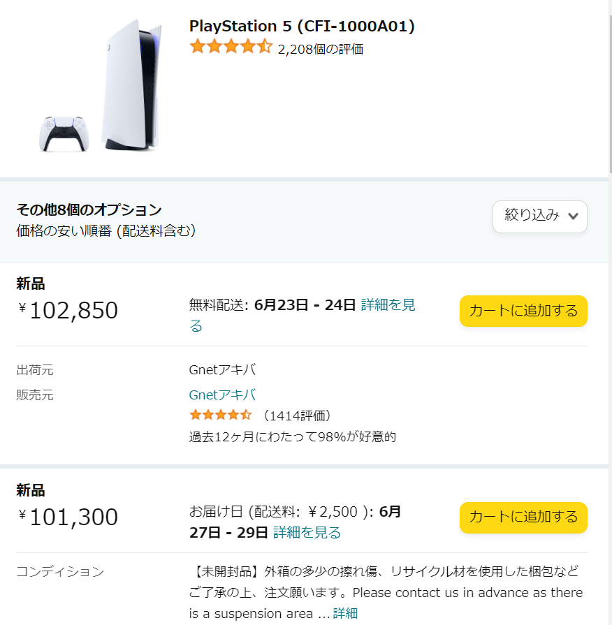 PlayStation 5 (CFI-1000A01) Amazon 2021年6月