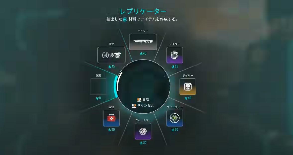 Apex レプリケーター画面