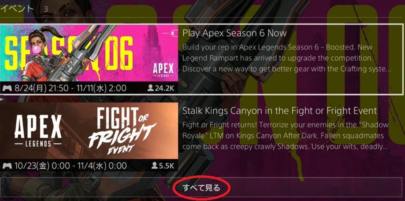 いつまで 7 apex シーズン