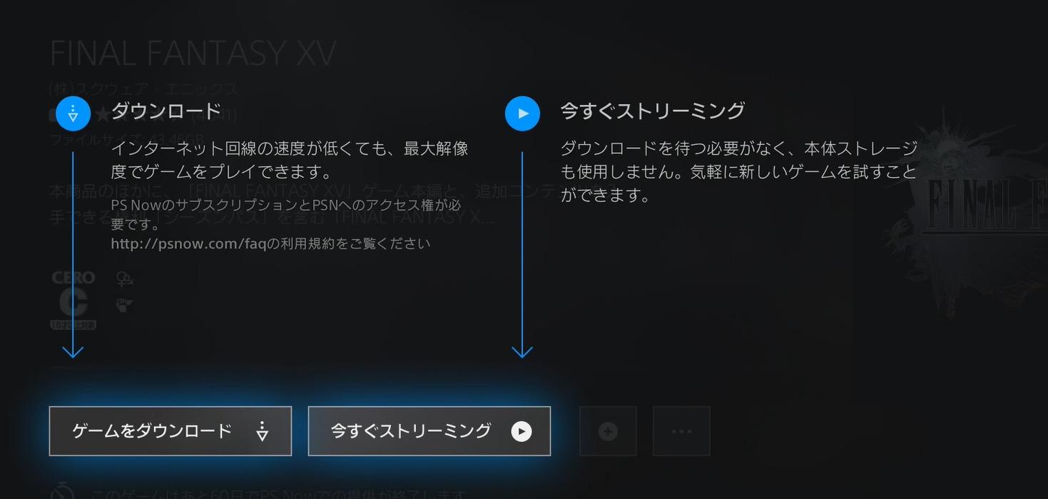PlayStationNowソフトのダウンロードとストリーミング