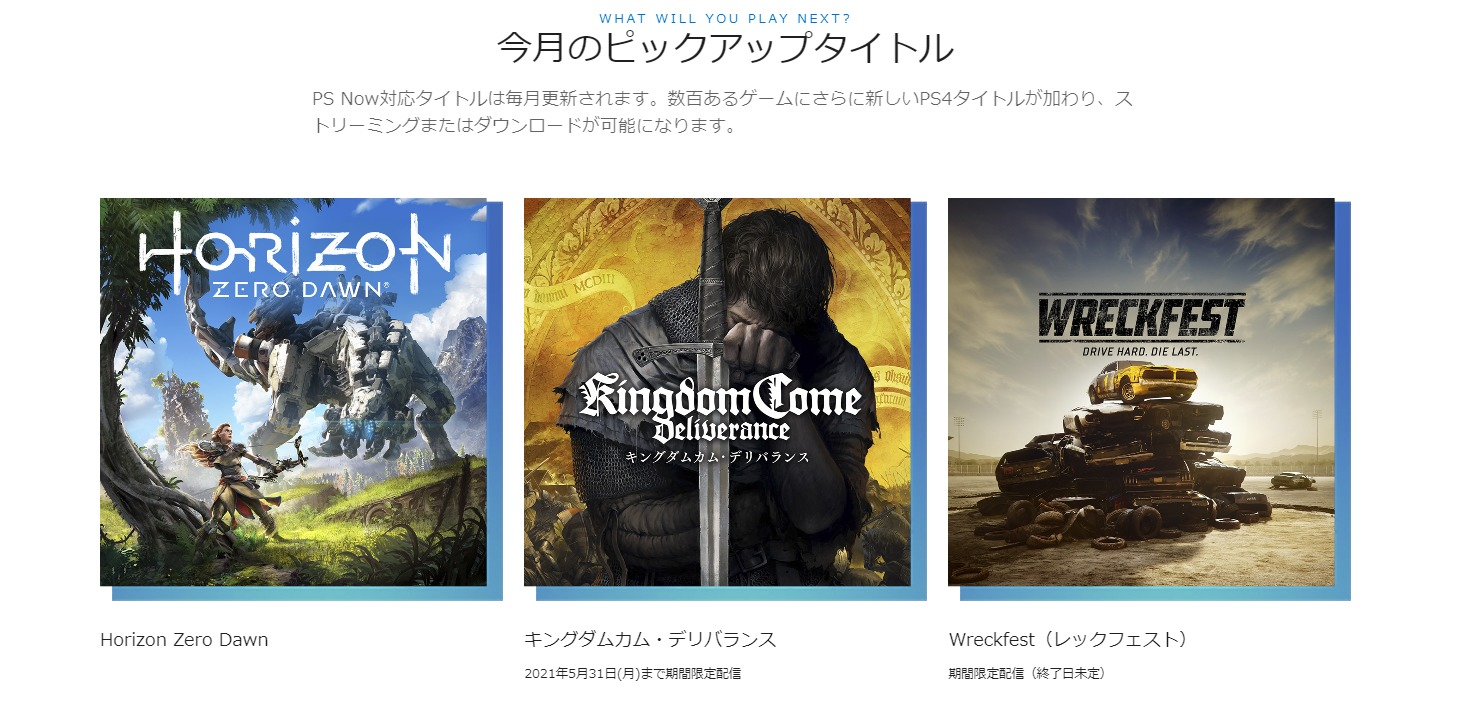 PlayStationNOWのソフト