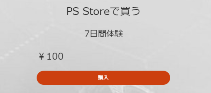 PlayStationNOW7日間の無料体験も