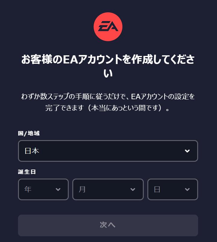 EAアカウント作成画面