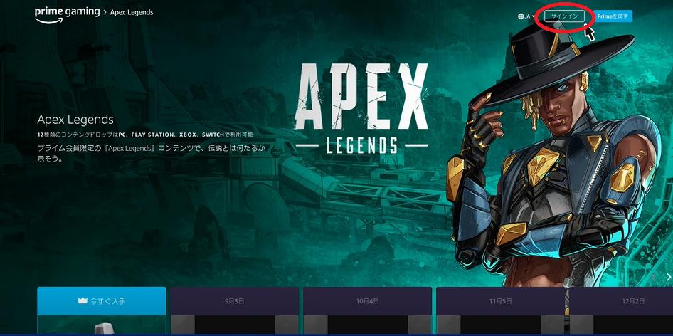 Prime Gamingの「エーペックスレジェンズ」ページ