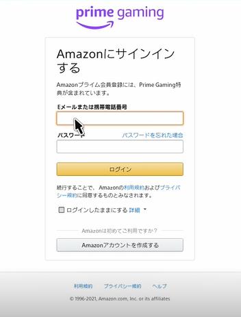 prime gaming Amazonサインイン画面